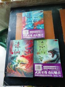 诛仙 1-3