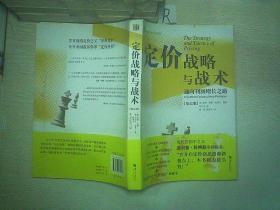 定价战略与战术:通向利润增长之路  (第5版)