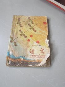 怀旧老课本:六年制小学课本试用本 语文第一册