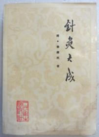 原版出售 针灸大成 老版中医书