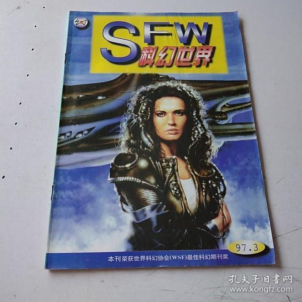 科幻世界1997年3   有中插