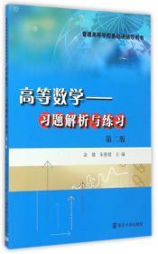 普通高等学校基础课辅导用书/高等数学:习题解析与练习(第二版)