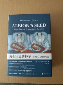 阿尔比恩的种子