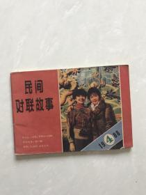 民间对联故事1988年4