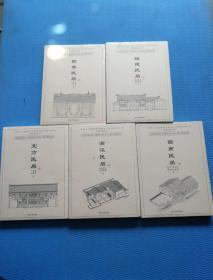中国古代建筑知识普及与传承系列丛书 中国民居五书(全套五册全新塑封)