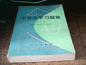 中等数学习题集 第三册