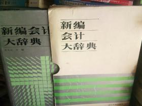 新编会计大辞典