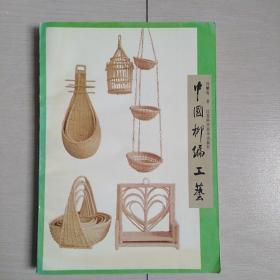 中国柳编工艺(全一册)1989初版