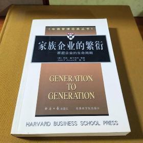 家族企业的繁衍:家庭企业的生命周期