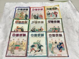 中国京剧 2003年第1,2,5,6,7,8,9,10,11期(9本合售)