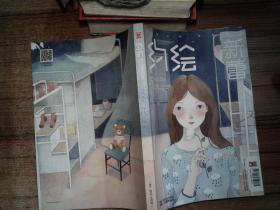 新蕾约绘【2014.3总第352期】