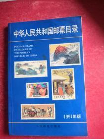 中国人民共和国邮票目录1991年版
