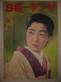 日本期刊1939年4月23日《サンデー毎日》北京南京间通火车 北京正阳门 南昌战线 地中海新秩序