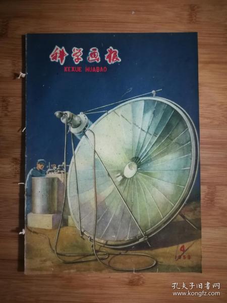 ●乖乖插图本:看上海工业新产品《科学画报》1959年4月号【16开40面】!