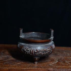 【宣德炉】老紫铜宣德炉回文三足双耳炉古董古玩包浆老道厚重