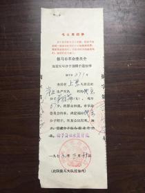 我处有一份1979年侯马市革命委员会为地主分子秦凤英(女)摘帽的通知书。这代表着过去为地主分子(及其子女)全面平反摘帽,属历史性档案,有意义。