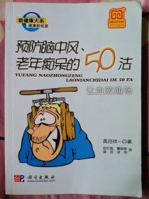 预防脑中风、老年痴呆的50法:让血液通畅