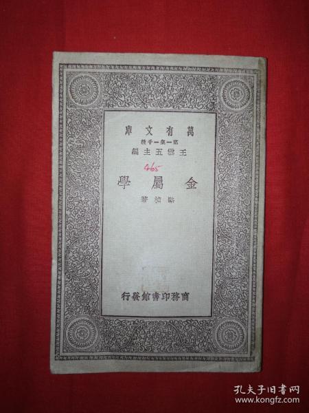 稀见老书丨金属学(全一册)中华民国19年初版!原版非复印件!详见描述和图片