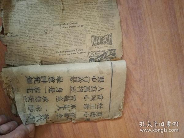 灶王晓世经(未见)大字印,全