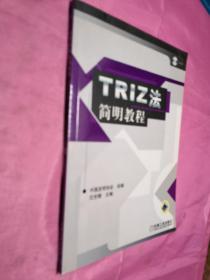 TRIZ法简明教程(含盘)