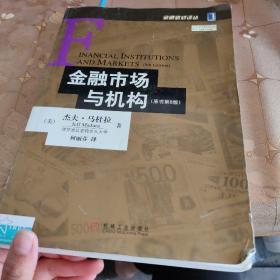 金融市场与机构  原书第8版