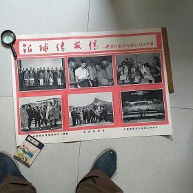 2开电影海报银球传友情(六十年代版)