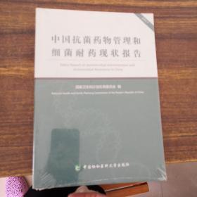 中国抗菌药物管理和细菌耐药现状报告(2017) 未拆封
