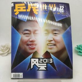 乒乓世界 2013  12