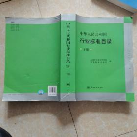中华人民共和国行业标准目录(下册)