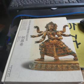 中国艺术品收藏鉴赏百科全书1铜器卷