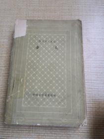 金人   约卡伊. 莫尔    著   柯青译  1981年一版一印网格版平装