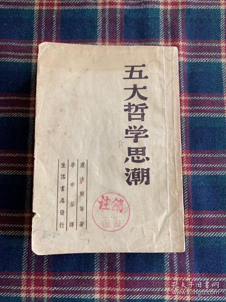 民国三十六年生活书店发行《五大哲学思潮》