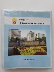 中央财经大学金融理财师培训讲义
