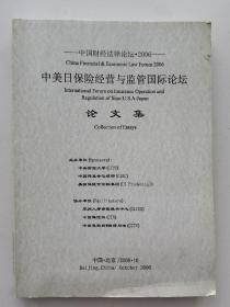 中美日保险经营与监管国际论坛论文集