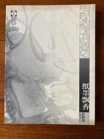 开卷文丛:纸墨飘香