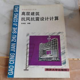 高层建筑抗风抗震设计计算