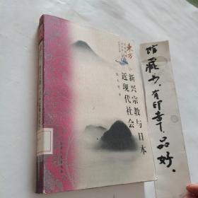 新兴宗教与日本近现代社会