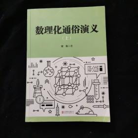 数理化通俗演义(上)