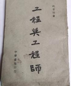 民国旧书工程与工程师(民4)
