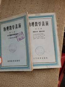 物理教学表演(第一册 第六册) 2册