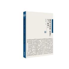 《儒家的常道与新命》