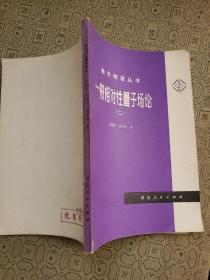 数学物理丛书:一般相对性量子场论(二)
