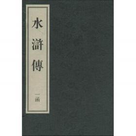 水浒传(16开线装 影印版 全四函二十册)