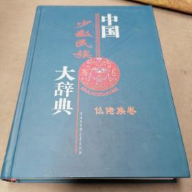 中国少数民族大辞典. 仫佬族卷