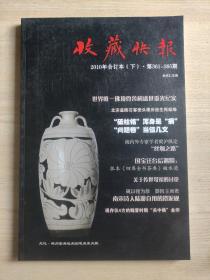 收藏快报2010年合订本(下·第361~385期)