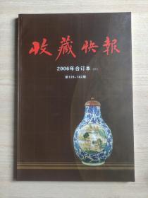 收藏快报2006年合订本(上·第139~162期)