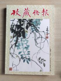 收藏快报2007年合订本(第188~236期)