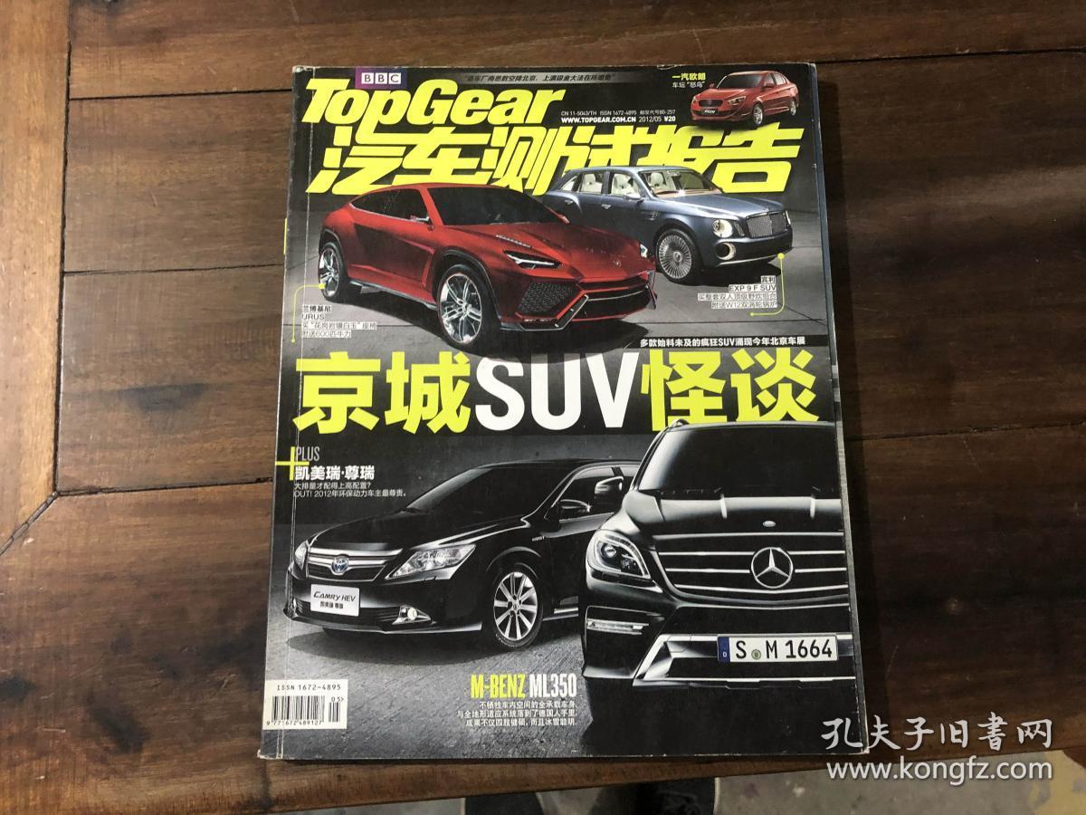 汽车测试报告 2012.5