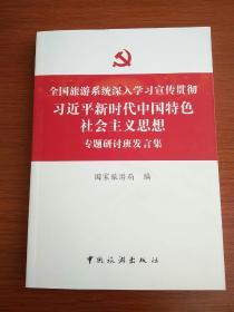 全国旅游系统深入学习宣传贯彻习近平新时代中国特色社会主义思想专题研讨班发言集