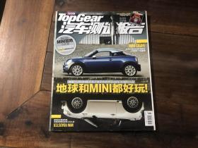 汽车测试报告 2012.3
